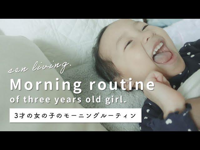 【完全版】senliving  3歳児のモーニングルーティン