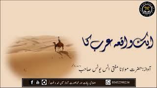 Gambar cover ایک واقعہ عرب کا  آواز :حضرت مولانا مفتی انس یونس صاحب دامت برکاتہم