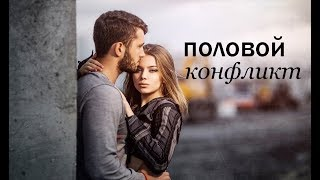 Шикарная  новинка 2019 «ПОЛОВОЙ КОНФЛИКТ» Лучшие комедии 2018! HD