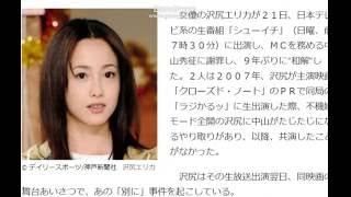 説明 2016/8/22 「沢尻が中山秀征に謝罪、9年ぶり和解「あの時代、どっ...