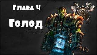 Warcraft III: The Frozen Throne - Повелитель кланов! Глава 4 - Голод!