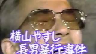 88年 横山やすし長男(木村一八) タクシー運転手暴行事件