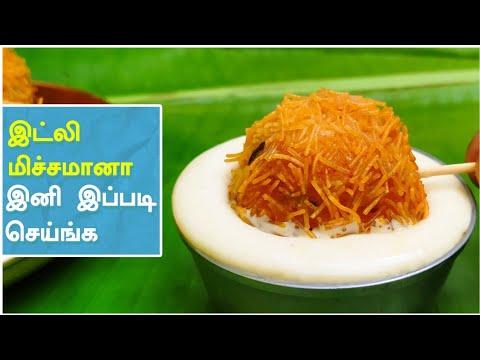 செஞ்சதுல-ஒன்னுகூட-மிச்சம்-வைக்கமாட்டாங்க-|-crispy-and-tasty-easy-leftover-snacks-recipe