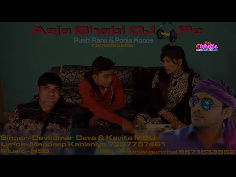 AAJA BHABHI DJ PE II NEW HARYANVI DJ SONG II PUSHI RANA PUJA HOODA 7206666866