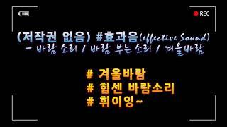 (저작권 없음) #효과음 - 바람소리 효과음 / #겨울바람효과음 / #강한바람소리 휘이잉~~ / #효과음바람소리