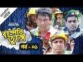 Brihospoti Tunge   Drama Serial   Episode 01   Mosharraf Karim   Mishu Sabbir   Sanjida Preeti