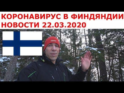 ЭПИДЕМИЯ В ФИНЛЯНДИИ, ПОСЛЕДНИЕ НОВОСТИ 22.03.2020
