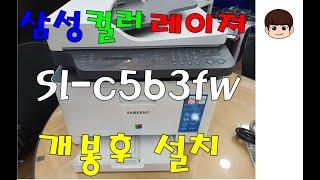 [#컴퓨터]#삼성#복합기 /삼성컬러레이져복합기 sl-c…