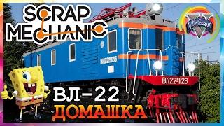 Scrap Mechanic  ЭЛЕКТРОВОЗ ВЛ   22 от БОРИСА  ДОМАШКА