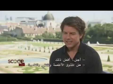 توم كروز يتحدث عن المغرب و أهلها  Tom Cruise Talks About Morocco And Its People