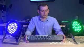 Управление световыми приборами. Часть 2: Программирование DMX-контроллера(В этом видео мы расскажем о том как пользоваться dmx-контроллером (пультом). В качестве примера мы используем..., 2015-04-23T16:07:45.000Z)