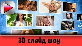 Как сделать 3D СЛАЙДШОУ в Сони Вегас. Слайдшоу из фотографий. Уроки видеомонтажа Sony Vegas Pro