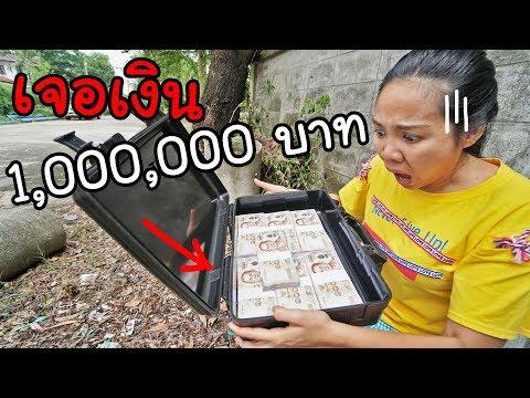 เจอเงิน 1,000,000 บาท !!! ในสนามเด็กเล่น | พี่เฟิร์น 108Life