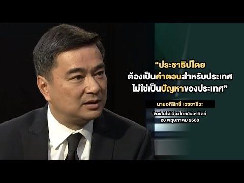 ย้อนหลัง จุดยืนประชาธิปัตย์ : ขีดเส้นใต้เมืองไทยวันอาทิตย์ | 28-05-60