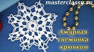 Ажурная снежинка крючком: видео урок по вязанию №12