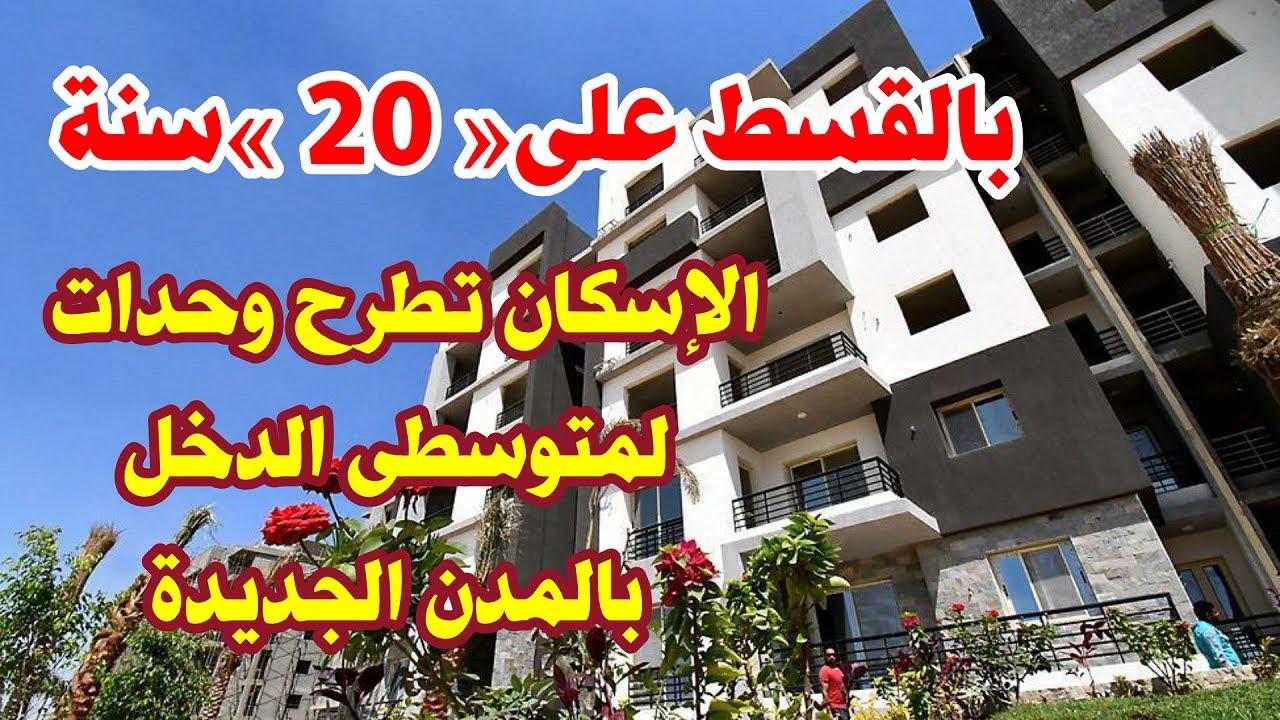 بالتقسيط على 20 سنة .. وزارة الإسكان تطرح وحدات سكنية لمتوسطى الدخل بالمدن الجديدة