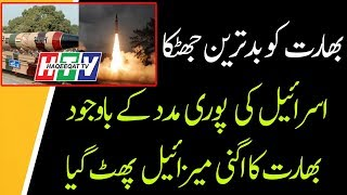 Haqeeqat TV: Another Agni Missile Test Failure of India Creating Distress for Them