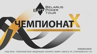 BPT 22 - Belarus Poker Tour (Stage 22). Academy Poker Grand Event (Final Table). Minsk 2018.