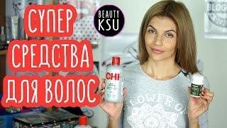 Дорогая косметика для волос CHI и бюджетные  витамины для роста волос Тричуп - Видео от Бьюти Ксю