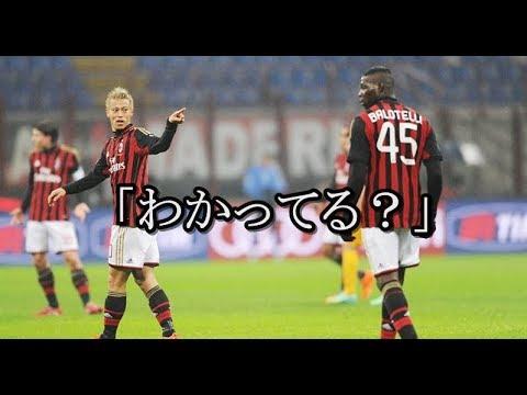 本田圭佑 イタリアを黙らせた最高のゴール&アシスト ~ACミラン Keisuke Honda amazing Goals & assists ~Milan