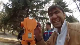 видео практика по геодезии 1 курс