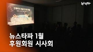 뉴스타파 1월 후원회원 시사회