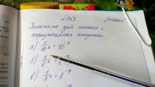 965 Алгебра 8 класс. Степени, замените дробь степенью с отрицательным показателем