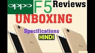 Oppo F5,Oppo F5 plus ,Lounch India Price Specifications & Features& Unboxing Hindi
