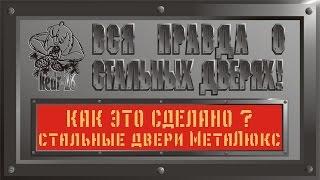 Как это сделано? Часть # 4. Стальные двери МетаЛюкс, Беларусь. Качество.(, 2016-03-28T12:24:15.000Z)