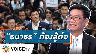 """Talking Thailand - """"ธนาธร"""" ยังต้องฝ่าด่าน คดีอาญา ที่ กกต.ต้องฟ้อง เหตุ กม.บังคับ"""