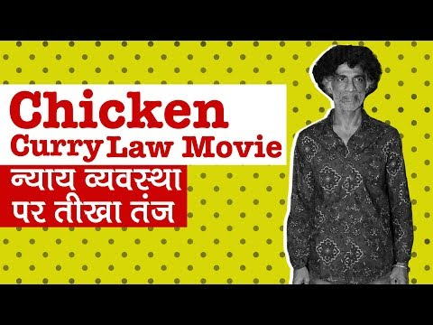 `Chicken Curry Law` movie is a hard-hitting social drama says Makarand Deshpande| Parag Chapekar