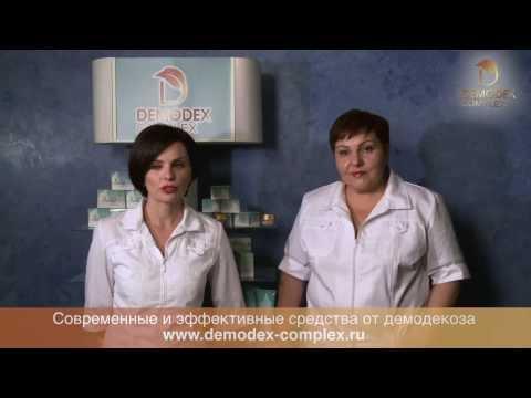 Лечение демодекоза - системное и местное, Средства от