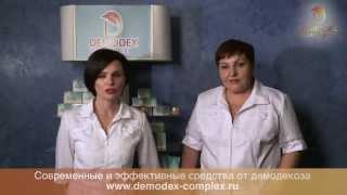 Демодекоз: анализ на демодекс