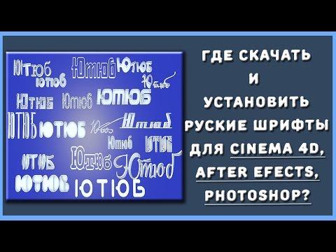Где скачать и как установить русские шрифты?
