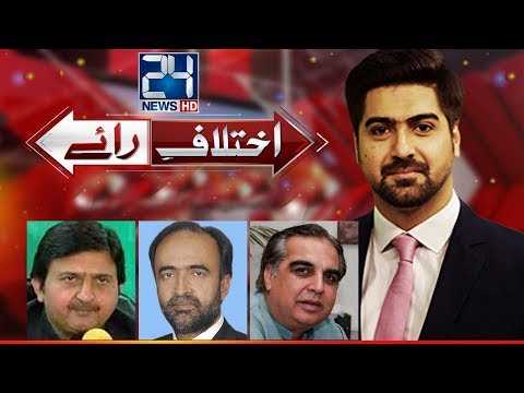 Ikhtilaf E Rae | 09 Jan 2018 | 24 News HD