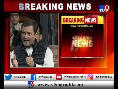 Rahul Gandhi in Lok Sabha LIVE | राहुल गांधींच्या भाषणादरम्यान सत्ताधाऱ्यांचा गदारोळ-TV9