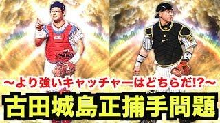 【プロスピA】古田・城島、捕手にはどちらを使うべき!?古田城島問題について真剣に考察してみた。【プロ野球スピリッツA】#530