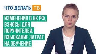 Изменения в НК РФ, взносы для поручителей, взыскание затрат на обучение