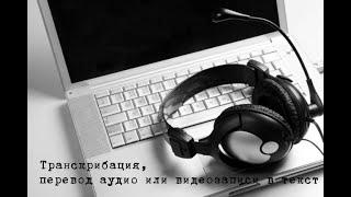 Расшифровка аудио- и видеофайлов. Сделаю за 500 рублей!