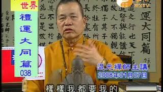 【禮運大同篇37.38】| WXTV唯心電視台