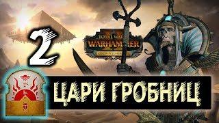 Цари Гробниц прохождение Total War Warhammer 2 за Хатепа - #2
