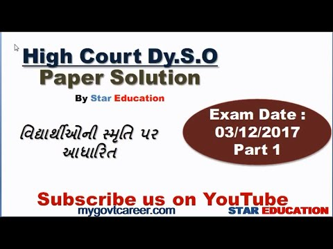 Gujarat High Court Dy.S.O. Paper Solution 2017| All Question with Answers | 03 December 2017