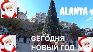 ALANYA Последний день 2020 года Алания Турция Часть 1 Елка центр