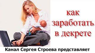 Бизнес в интернете в декрете. Как заработать в интернете маме в декрете.