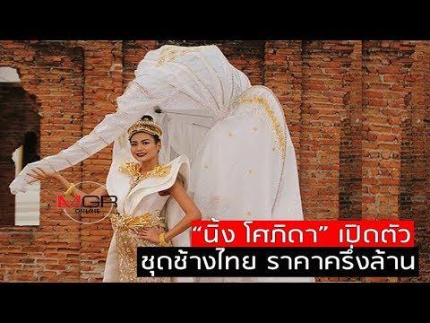 """เก๋ไปอีก! """"นิ้ง โศภิดา"""" เปิดตัวชุดช้างไทย ราคาครึ่งล้าน ที่เมืองโบราณ"""