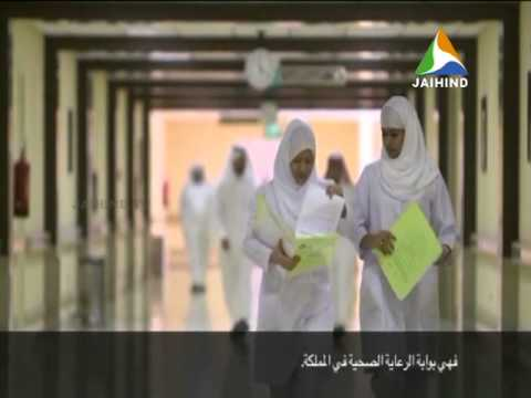 NURSES RECRUITMENT, RIYADH, Middle East Edition News, 04.06.2014, Jaihind TV, Ayswarya