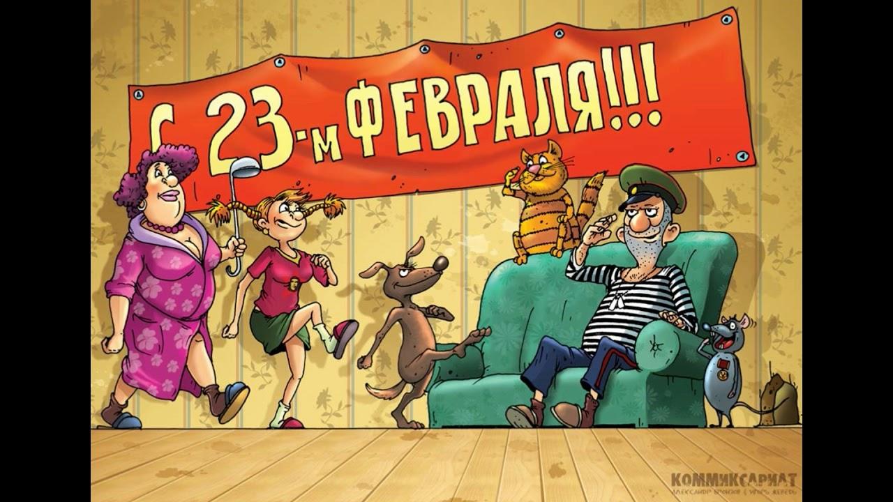 С праздником 23 февраля!
