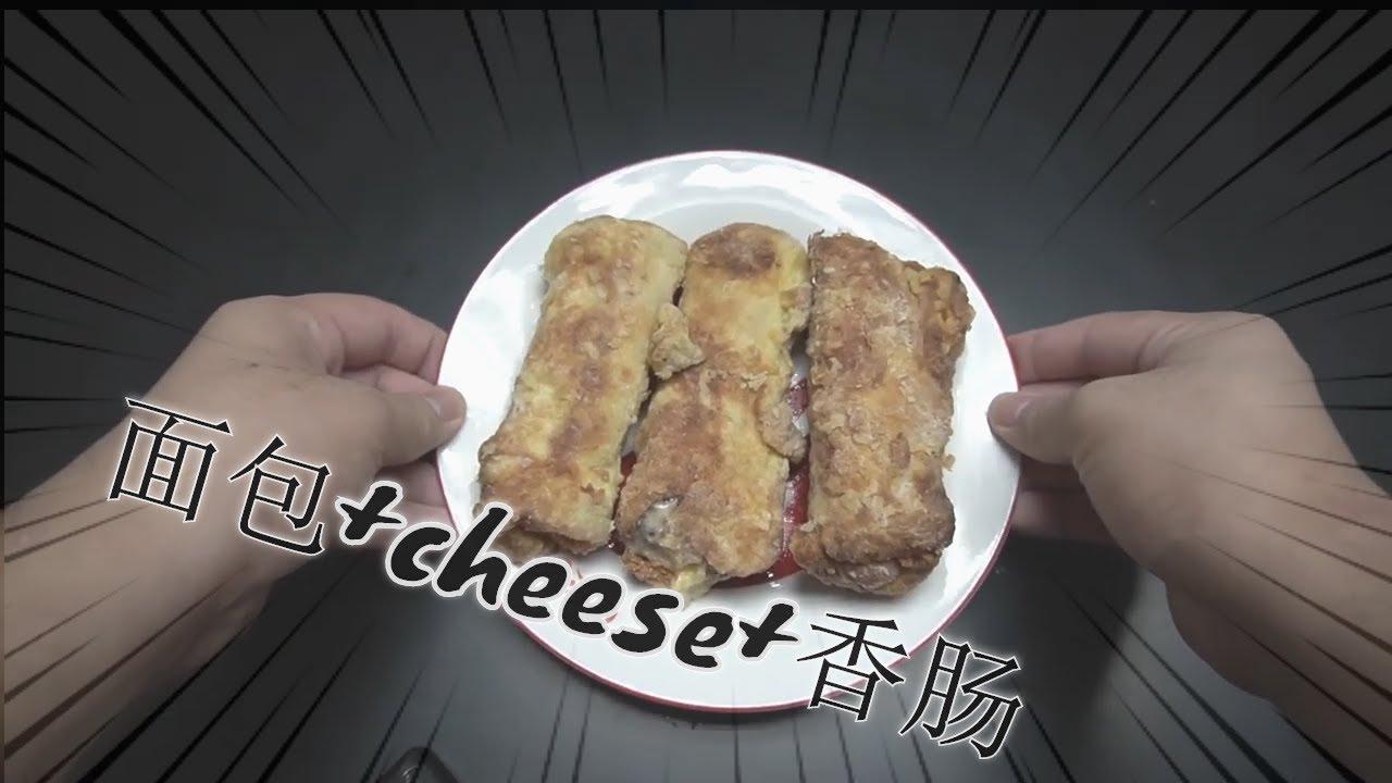 一款最受欢迎的面包。省时间的食谱简餐