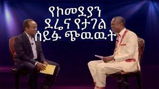 Ethiopia | New Comedy | ታገል ሰይፉ ከደረጄ  ሀይሌ ጋር ያደረገው አዝናኝ ቆይታ | Comedian Dereje Haile and Tagel Seifu
