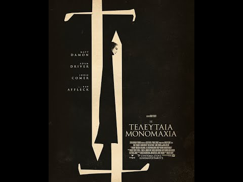 Η ΤΕΛΕΥΤΑΙΑ ΜΟΝΟΜΑΧΙΑ (The Last Duel) - trailer (greek subs)